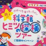 【終了しました】2019/8/31☆ライフ×P&G☆科学館ヒミツの探検ツアーご招待キャンペーン