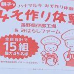 【終了】【関西スーパー×ハナマルキ】親子でみそ作り体験/長野伊那工場&みはらしファーム【2020.2.21〆】