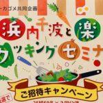 【阪急オアシス×カゴメ】浜内千波と楽しくクッキングセミナー【2020.5.8〆】