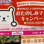 【東洋アルミ】おたのしみマークキャンペーン【2021.9.30〆】