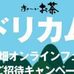 【伊藤園】おーいお茶「ドリカム茶畑オンラインフェス」ご招待キャンペーン【2021.7.10〆】